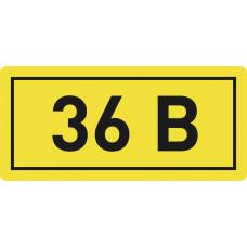 """Наклейка """"36В"""" (10х15мм.) EKF PROxima"""
