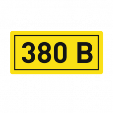 """Наклейка """"380В"""" (10х15мм.) EKF PROxima"""