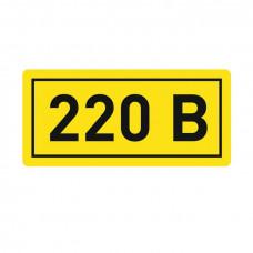 """Наклейка """"220В"""" (20х40мм.) EKF PROxima"""