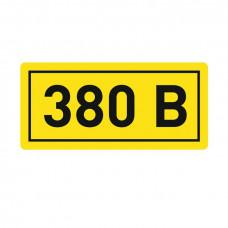 """Наклейка """"380В"""" (20х40мм.) EKF PROxima"""