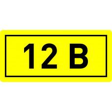 """Наклейка """"12В"""" (10х15мм.) EKF PROxima"""