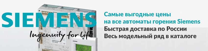 Автоматы горения Siemens - купить по выгодным ценам